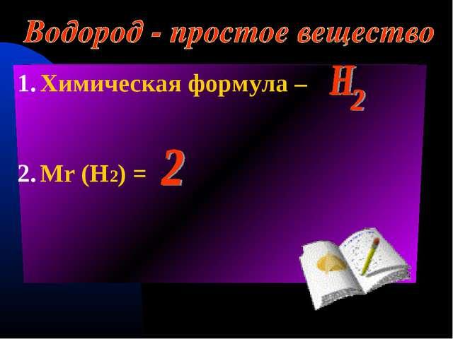 Химическая формула – Mr (H2) =