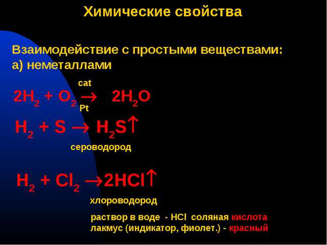 Химические свойства Взаимодействие с простыми веществами: а) неметаллами 2H2...