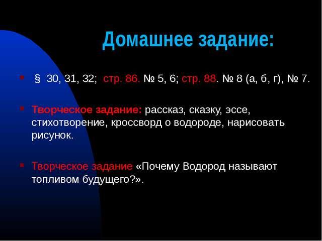 Домашнее задание: § 30, 31, 32; стр. 86. № 5, 6; стр. 88. № 8 (а, б, г), № 7....