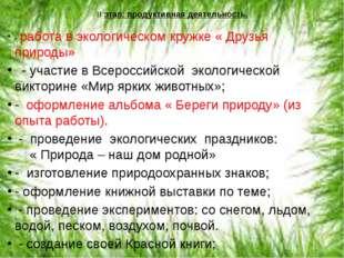 II этап: продуктивная деятельность. - работа в экологическом кружке « Друзья