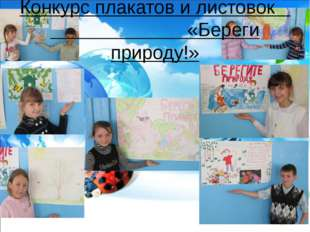 Конкурс плакатов и листовок «Береги природу!»