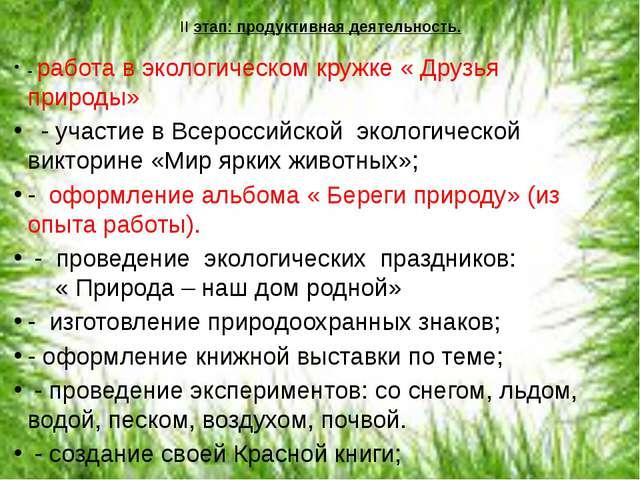 II этап: продуктивная деятельность. - работа в экологическом кружке « Друзья...