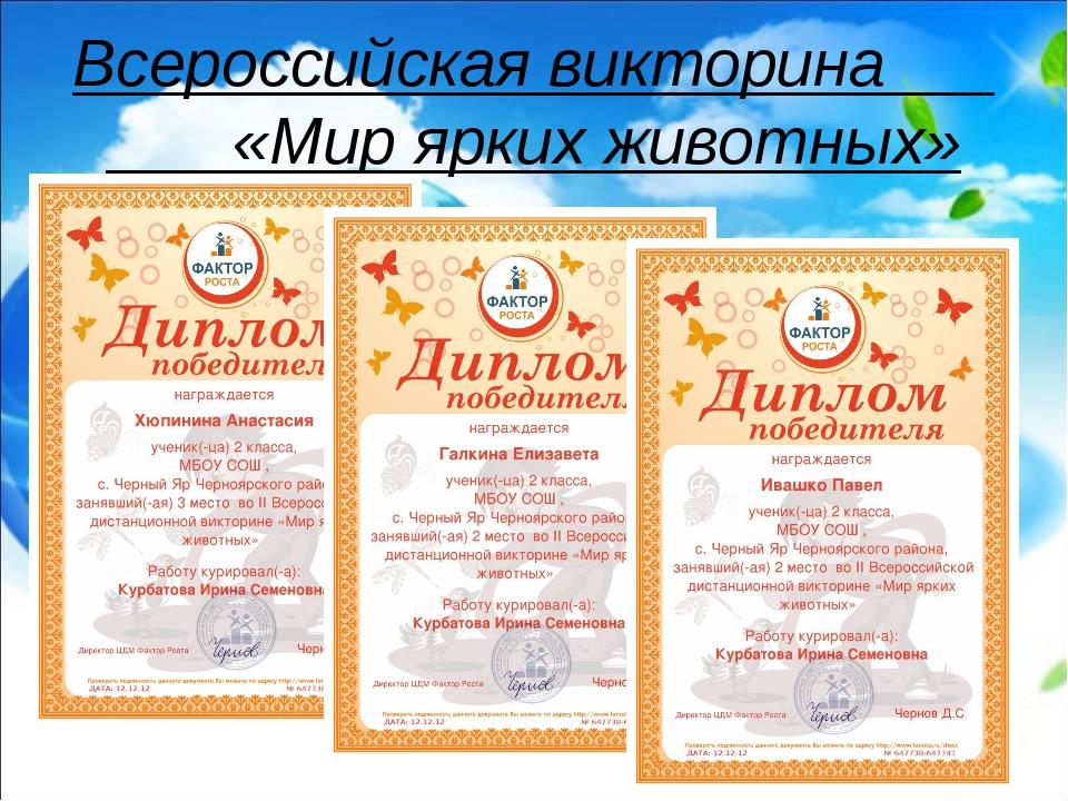 Всероссийская викторина «Мир ярких животных»