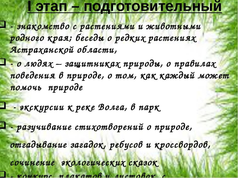 I этап – подготовительный - знакомство с растениями и животными родного края;...