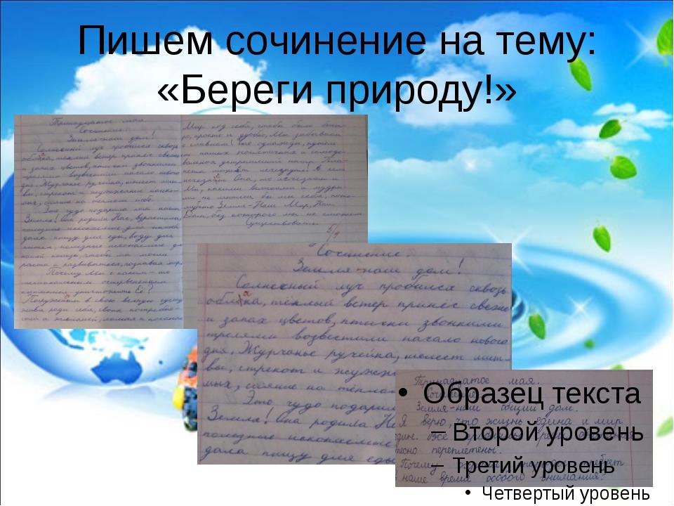 Пишем сочинение на тему: «Береги природу!»