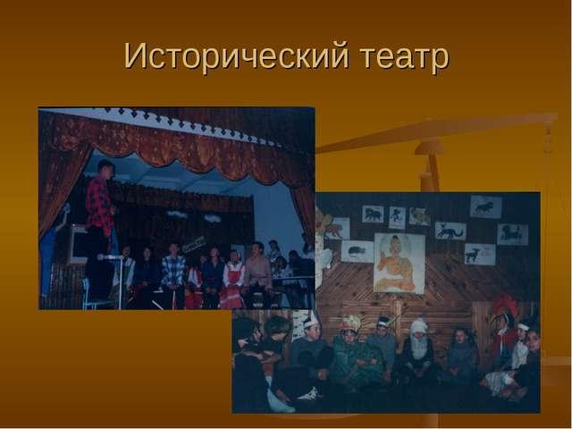 Исторический театр