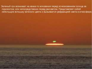 Зеленый луч возникает на какие-то мгновения перед исчезновением солнца за гор