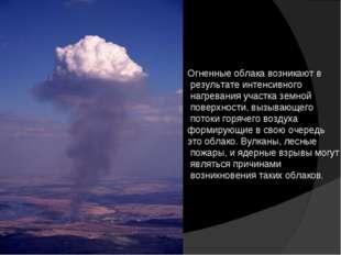 Огненные облака возникают в результате интенсивного нагревания участка земной
