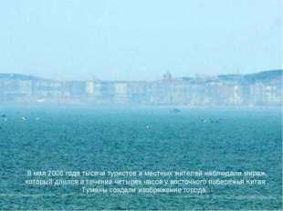 8 мая 2006 года тысячи туристов и местных жителей наблюдали мираж, который дл