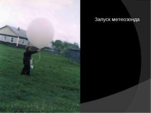 Запуск метеозонда
