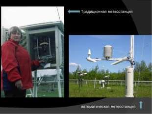 Традиционная метеостанция автоматическая метеостанция