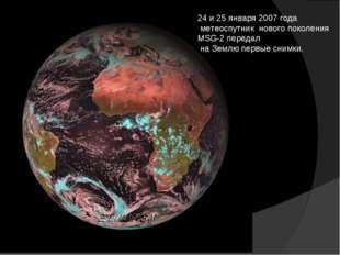 24 и 25 января 2007 года метеоспутник нового поколения MSG-2 передал на Землю