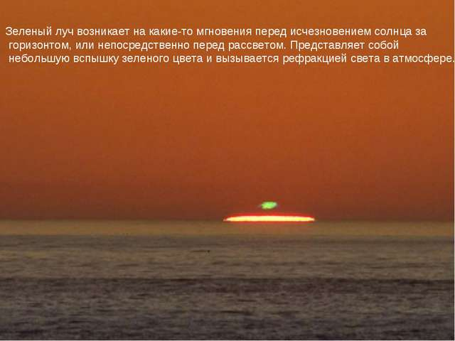 Зеленый луч возникает на какие-то мгновения перед исчезновением солнца за гор...