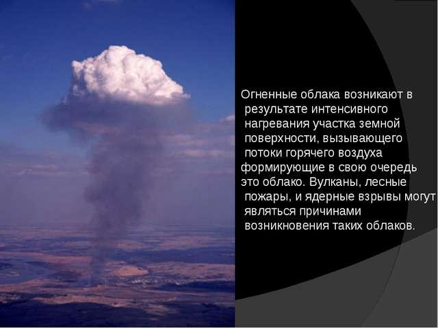 Огненные облака возникают в результате интенсивного нагревания участка земной...