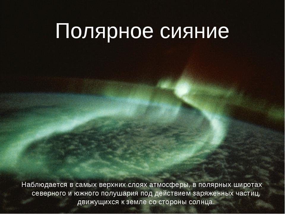 Полярное сияние Наблюдается в самых верхних слоях атмосферы, в полярных широт...