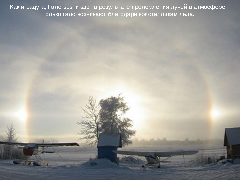 Как и радуга, Гало возникают в результате преломления лучей в атмосфере, толь...