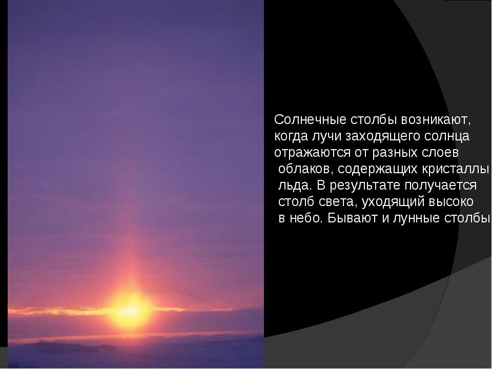 Солнечные столбы возникают, когда лучи заходящего солнца отражаются от разных...