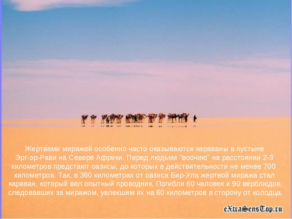 Жертвами миражей особенно часто оказываются караваны в пустыне Эрг-эр-Рави на...