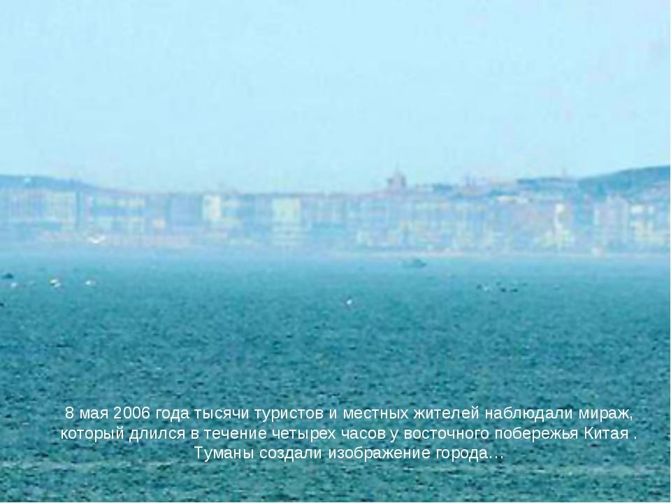 8 мая 2006 года тысячи туристов и местных жителей наблюдали мираж, который дл...