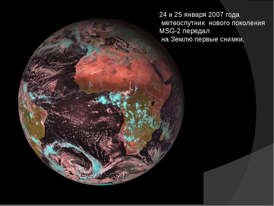 24 и 25 января 2007 года метеоспутник нового поколения MSG-2 передал на Землю...