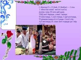 Өзбектер (өз. O'zbek, O'zbeklar) — ұлты Өзбекстан елінің негізгі халқы. жалпы