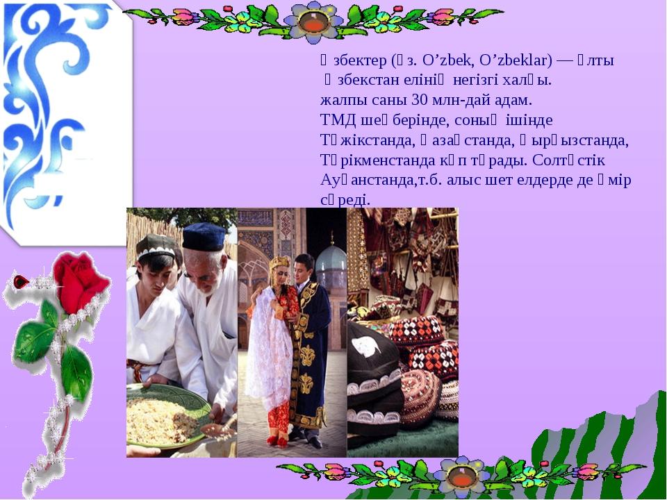 Өзбектер (өз. O'zbek, O'zbeklar) — ұлты Өзбекстан елінің негізгі халқы. жалпы...