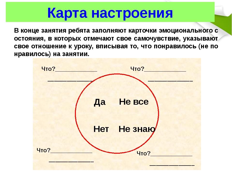 Букет настроения В начале урока учащимся раздаются бумажные цветы: красные и...