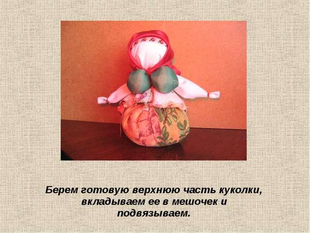 Берем готовую верхнюю часть куколки, вкладываем ее в мешочек и подвязываем.