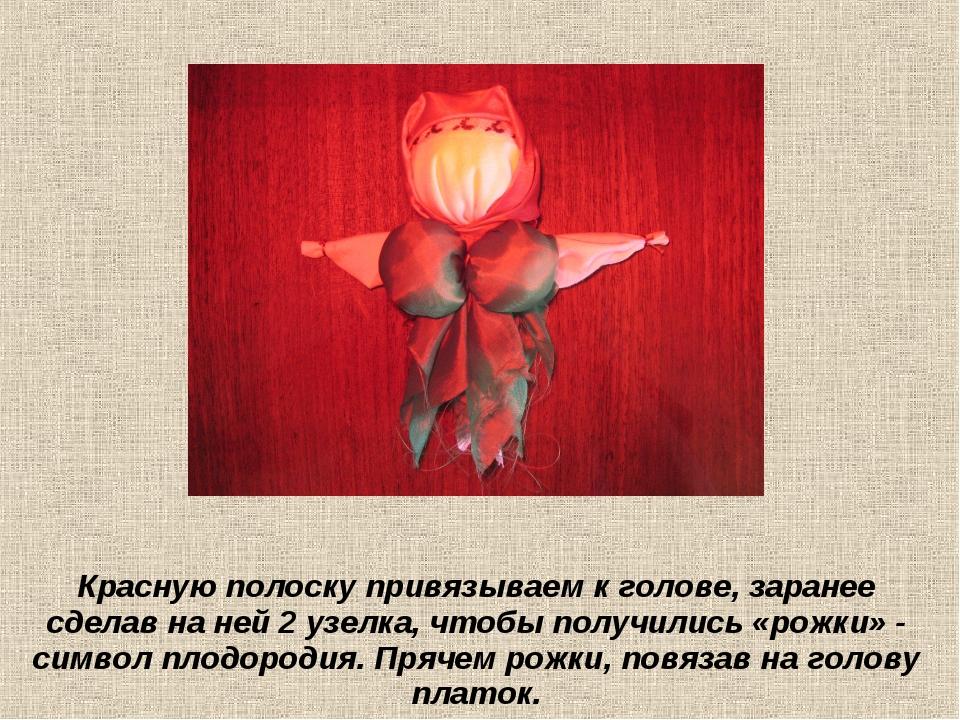 Красную полоску привязываем к голове, заранее сделав на ней 2 узелка, чтобы п...