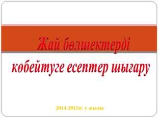 2014-2015оқу жылы