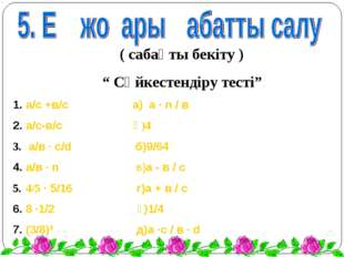 "( сабақты бекіту ) "" Сәйкестендіру тесті"" а/с +в/с а) а · n / в а/с-в/с ә)4 а"