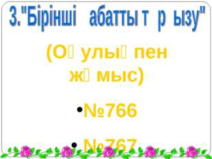 (Оқулықпен жұмыс) №766 №767