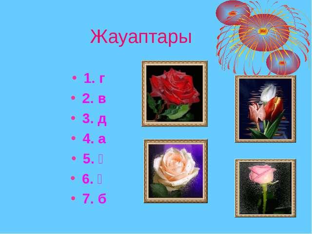 Жауаптары 1. г 2. в 3. д 4. а 5. ғ 6. ә 7. б