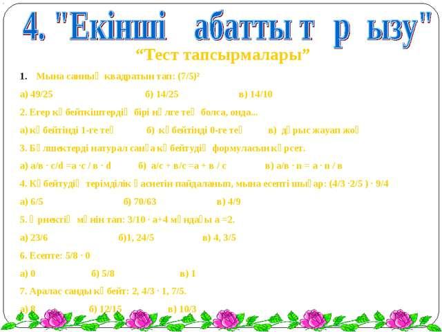 """""""Тест тапсырмалары"""" Мына санның квадратын тап: (7/5)² а) 49/25 б) 14/25 в) 14..."""