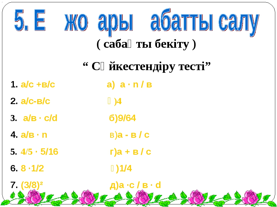 "( сабақты бекіту ) "" Сәйкестендіру тесті"" а/с +в/с а) а · n / в а/с-в/с ә)4 а..."