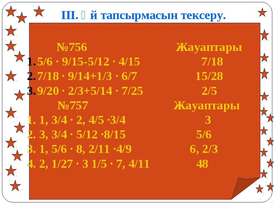 ІІІ. Үй тапсырмасын тексеру. №756 Жауаптары 5/6 · 9/15-5/12 · 4/15 7/18 7/18...