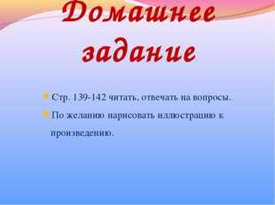 Домашнее задание Стр. 139-142 читать, отвечать на вопросы. По желанию нарисов