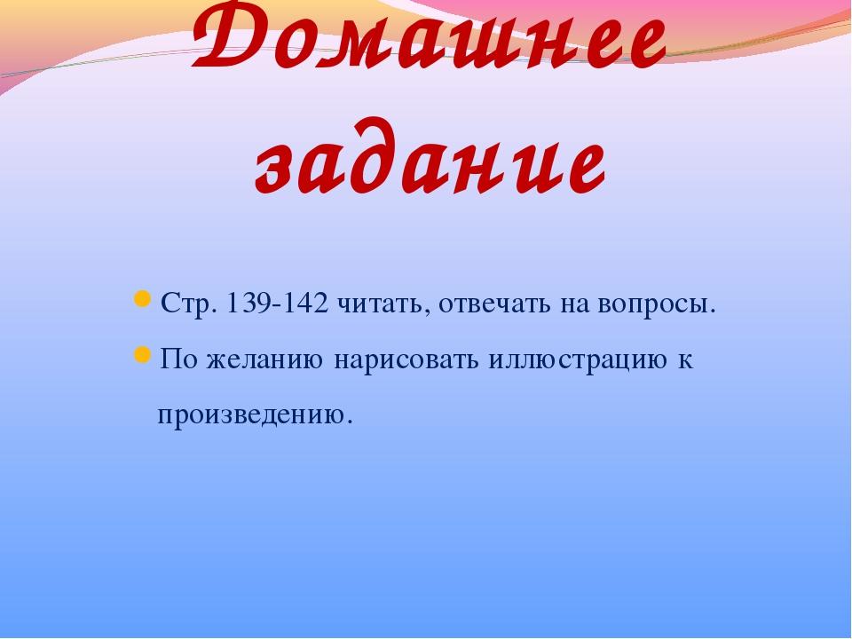 Домашнее задание Стр. 139-142 читать, отвечать на вопросы. По желанию нарисов...