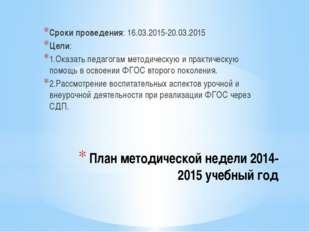 План методической недели 2014-2015 учебный год Сроки проведения: 16.03.2015-2