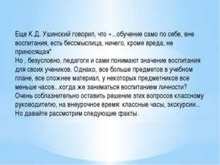 Еще К.Д. Ушинский говорил, что «...обучение само по себе, вне воспитания, ест