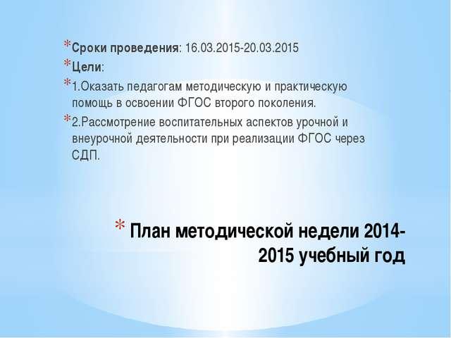 План методической недели 2014-2015 учебный год Сроки проведения: 16.03.2015-2...