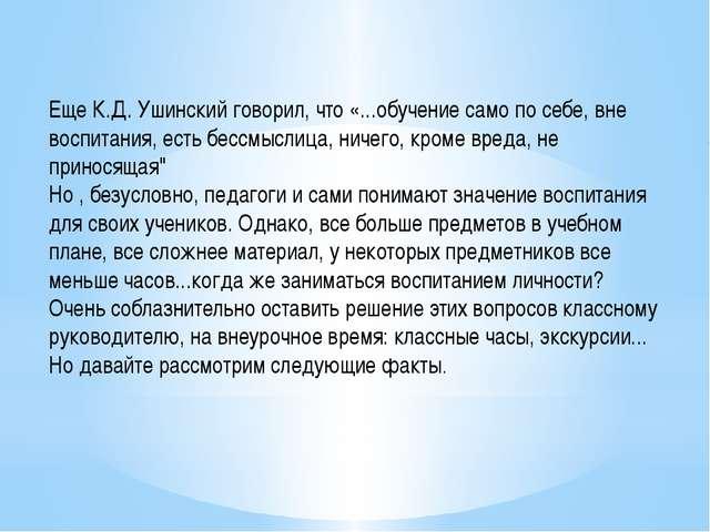 Еще К.Д. Ушинский говорил, что «...обучение само по себе, вне воспитания, ест...