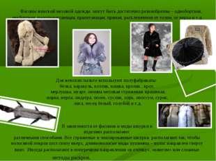 Фасоны женской меховой одежды могут быть достаточно разнообразны – однобортн