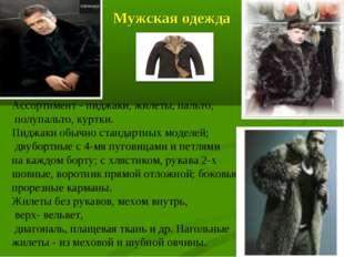 Мужская одежда Ассортимент - пиджаки, жилеты, пальто, полупальто, куртки. Пид