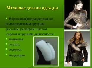 Меховые детали одежды Воротники(подразделяют по половозрастным группам, фасон