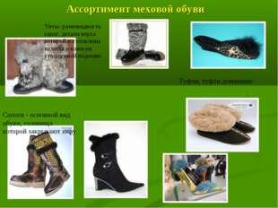 Ассортимент меховой обуви Туфли, туфли домашние Унты- разновидность сапог, де