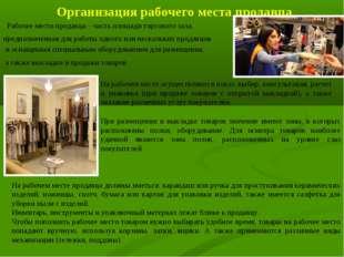Организация рабочего места продавца Рабочее место продавца – часть площади т