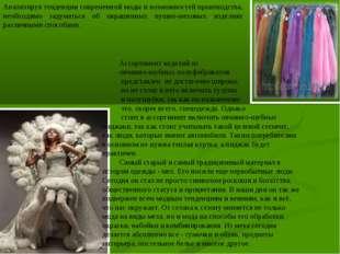 Анализируя тенденции современной моды и возможностей производства, необходимо