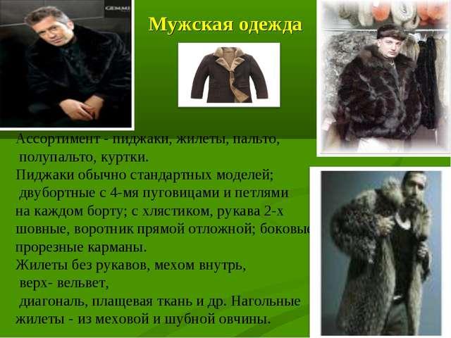 Мужская одежда Ассортимент - пиджаки, жилеты, пальто, полупальто, куртки. Пид...