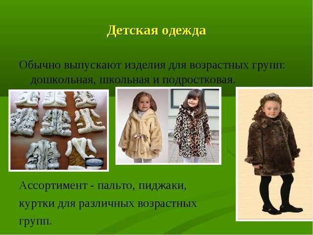 Детская одежда Обычно выпускают изделия для возрастных групп: дошкольная, шко...